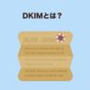 DKIMとは?