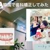 八重歯が韓国で歯科矯正してみた!!