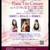 ピアノトリオ コンサートのお知らせ