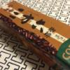 【物産展】北海道フェア ずっしり重たいシュークリームと三方六珈琲とマルセイバターサンド