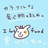 カラフルな食べ物の食レポ一覧【まとめ】