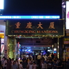 28歳男性会社員 香港・マカオ旅行 1日目~深水埗のゴミゴミ感はたまらない~
