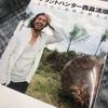 西畠清順ちゃま個人ファンクラブ:sachiのおすすめ本をご紹介!