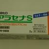 ドラックストアで購入できる口唇ヘルペスの薬はあるの?