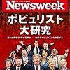 Newsweek (ニューズウィーク日本版) 2017年 3/14 号 ポピュリスト大研究
