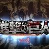 TVアニメ『進撃の巨人 Season 2』が遂にスタート!