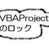VBAProjectのロックについて