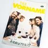 映画『お名前はアドルフ?』(ゼーンケ・ヴォルトマン 監督作品)より。名は体だけでなく、親も表わす?
