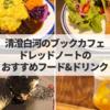 【清澄白河カフェ巡り】ブックカフェ・ドレッドノートのおすすめフードとクリームソーダ