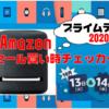 【プライムデー2020】Echo Studio (エコースタジオ)|Amazonセール買い時チェッカー