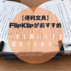 【便利文具】本を開いたまま固定できるFlipKlip(フリップクリップ)がオススメ
