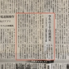 本日の日経新聞に掲載されました。