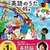 図書館で借りてよかった英語かけ流しCDブック「CD2枚付 頭のいい子が育つ 英語のうた45選」
