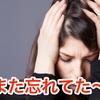 また忘れてた〜 (I forgot it again ~)
