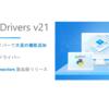 CData Drivers v21版 リリース! ~Salesforce、BigQuery、Marketo、HubSpot など主要ドライバーで大量の機能強化、20+の新着ドライバー、Python Connector 製品版~