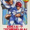意外と安く買える日刊スポーツ プロ野球VAN 逆プレミアソフトランキング