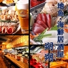 【オススメ5店】品川・目黒・田町・浜松町・五反田(東京)にある海鮮料理が人気のお店