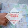 チュニジア旅行記12 | day3‐5 ドゥッガ遺跡からチュニスへ帰る方法