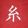 「仕合せ」は「幸せ」のことではない 中島みゆき「糸」の歌詞に隠された本当の意味