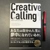 【書評】『Creative Calling(クリエイティブ・コーリング)』チェイス・ジャービス