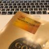 能率手帳GOLDメンバーズクラブの会員カードが届いた。