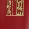 漢字ネタ大集合2!今日もなるほどと納得してしまいます!