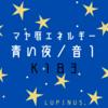 マヤ暦エネルギー 青い夜の13日間が始まるよ(*^^*)癒しの時間を大切に!