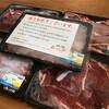 ふるさと納税で、宮崎県高鍋町から『国産牛こま切れ 2.25kg』が届きました!