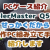 【PCケース紹介】Cooler Master MasterBox Q500L 紹介動画