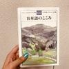 日本語のこころ