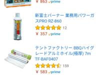 アマゾン初心者がアマゾンで買物する時に気をつけること。「この商品を買った人はこんな商品も買っています」に気を付けよう。