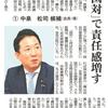 【参院選秋田】佐竹知事が必勝コールした候補者は、中泉松司なのか?