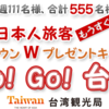 台湾で2019年の訪台日本人が史上初もうすぐ200万人超え!