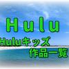 【Hulu】Huluキッズ作品一覧