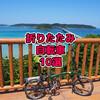 (10/30更新)サイクルモード2017直前企画!ミニベロ歴9年の私が選ぶ、オススメ折りたたみ自転車10選!