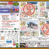 八戸市糠塚前谷地 新築分譲住宅 残り2棟!