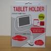3COINSのクリップ式タブレットホルダーを買ってみた!