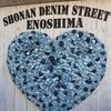 【関東家族旅行②】湘南デニムストリートがとってもイイ【江ノ島その2】