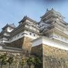 名大生の一人旅 姫路城(2日目前半)