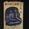 【課題本の紹介】『個人的な体験』大江健三郎