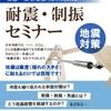 耐震・制振セミナー開催!!(要予約)