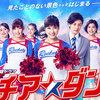 ドラマ「チアダン」1話 視聴率8.5%!見事なキャストと完璧なプロット