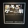 あそぶ!ゲーム展 STAGE.2 ファミコン vs ゲームセンター