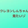 クレヨンしんちゃんのアニメが見たい!過去作が見れる6つのVODをまとめて紹介