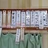 秋田中央交通臨海営業所食堂