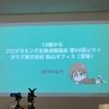 「プログラミング生放送勉強会 第59回@サイボウズ株式会社松山オフィス」で初登壇しました #pronama