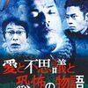 日本産オムニバス映画祭り!「愛と不思議と恐怖の物語」(2005年)「JamFilms S」(2004年)の巻