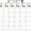 「水いぼ」の件と8月のカレンダー