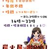 炭火屋 串RYU スタッフ大募集!! 羽村居酒屋 焼鳥 沖縄料理