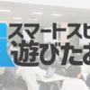 スマートスピーカーを遊びたおす会 vol.4